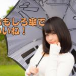 傘って意外とインスタアイテム。いいね!で梅雨を楽しむ、おもしろい傘7選