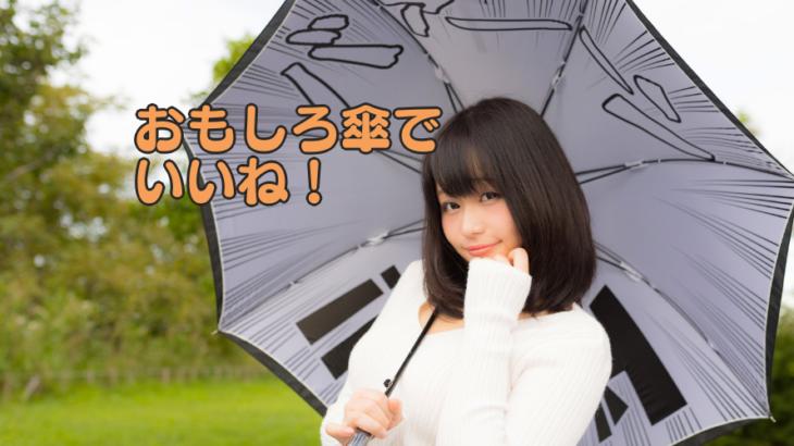 いいね!おもしろ傘で梅雨を楽しむ