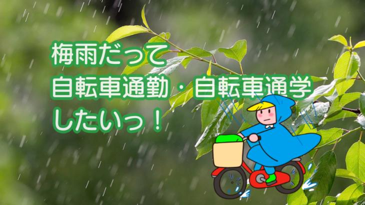 梅雨の汗蒸れ解消と楽ちん片付け!自転車通勤・通学を快適にする方法