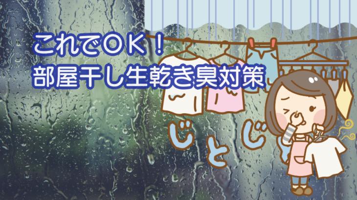 梅雨の洗濯の悩み乾かない生乾き臭の対策